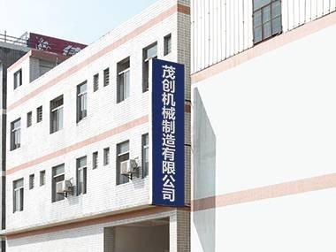 Mao Chuang Machinery Manufacturing Co., Ltd. enterprise publicity film, no watermark, Second Edition